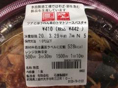 セブンイレブン【ツナとほうれん草のトマトソースパスタ】の商品情報