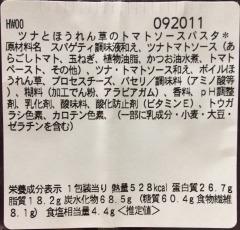 セブンイレブン【ツナとほうれん草のトマトソースパスタ】の栄養成分